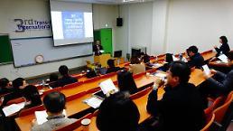 부경대, 하나의 해양 환태평양 협력 국제학술대회 개최