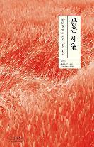 한국서 두번째 책내는 북한 작가, 대체 어떻게 가능했을까