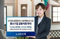 광주은행 '설 중소기업 특별자금대출' 총 3000억원 지원