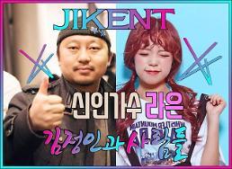 [김정인과 사람들] 밤하늘 음원 발매한 신인 가수 라은을 만나다