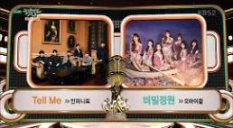 뮤직뱅크, 인피니트 VS 오마이걸 1위는 누구에게?