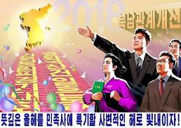 .平昌冬奥进入倒计时 韩朝下周起互访为朝鲜参奥做准备.