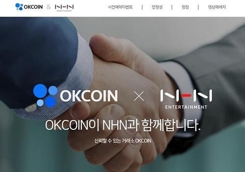 中国OKCoin携手NHN进军韩国虚拟货币市场