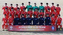 한국 U-23 축구팀, 말레이 2-1 제압…3회 연속 4강