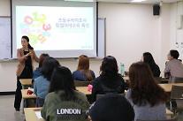 경기도일자리재단, 여성 전문 직업교육 20개 과정 운영