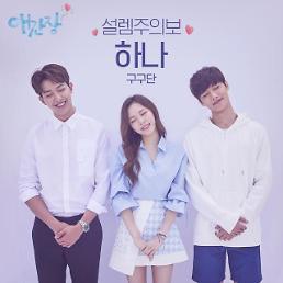 구구단 하나, 21일 '애간장' OST '설렘주의보' 공개
