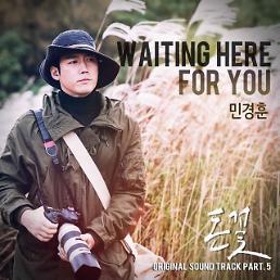 민경훈 참여 돈꽃 OST Waiting here for you, 성숙된 감성 전달