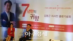 김동근 부지사 7년만의귀행 자서전 출판 북 콘스트