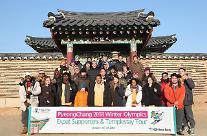 KEB하나은행, 외국인 고객과 '평창 동계올림픽 성공기원 템플스테이' 실시