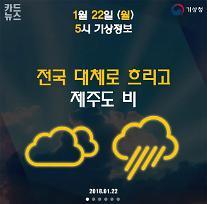 """[오늘날씨 카드뉴스] 전국 대체로 흐리고 눈 또는 비, 제주도 비... 내일날씨 영하 -10도, 기온 """"뚝"""" 바람 """"쌩"""" 체감온도는 더욱 낮아"""