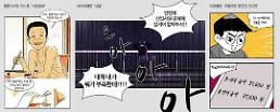 .失业、不安、愤怒……韩国年轻人将生活画进漫画 .