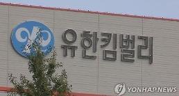 유한킴벌리 허위 사실 유포 전 대리점주, 2천만원 배상