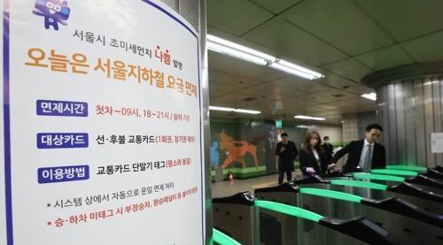 调查:五成韩民众赞成首尔公交地铁因雾霾不收费