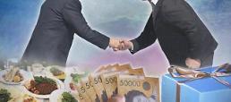 .《金英兰法》实施后韩国十大企业捐款和招待费减少.