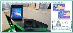 S. Korean airports to introduce biometric authentication for security clearance