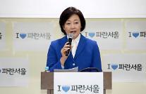 정책 대안 제시로 서울시장 후보 목소리 내는 박영선