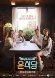 """.《尹食堂2》大热 居""""最具影响力的节目""""榜首."""