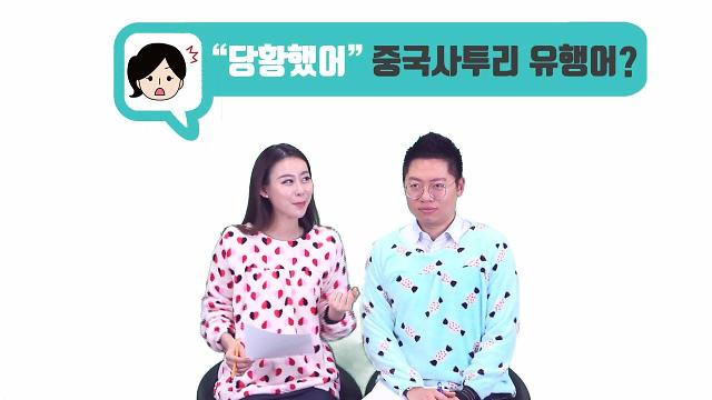 [유행어로 배우는 중국어] 나 너무 당황했어! 중국어로?