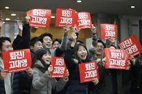고대영 KBS 사장 해임제청안 이사회 의결,이인호 이사장 사퇴..박근혜 체제 완전 붕괴