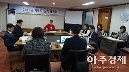 세종시장애인자립생활센터, 올해 첫 운영위원회 개최