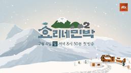 JTBC 효리네민박2 오는 2월 4일 첫방송 확정…겨울의 제주 담는다