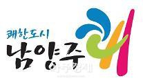 남양주시, 29일 중소기업 지원시책 합동설명회 개최