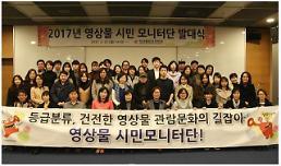 영등위, 영상물 시민 모니터단 모집
