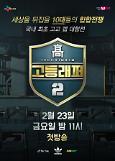 고등래퍼2, 2월 23일 첫방송 확정 [공식]