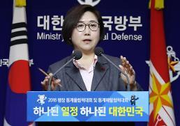 .国防部:等待朝鲜回应南北军事会谈提议.