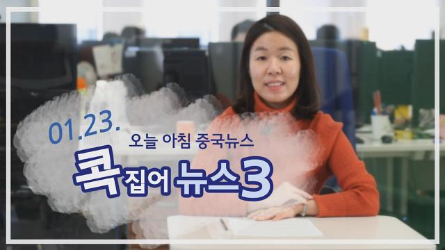 [콕 집어 뉴스3] 0123 오늘 아침 중국 뉴스