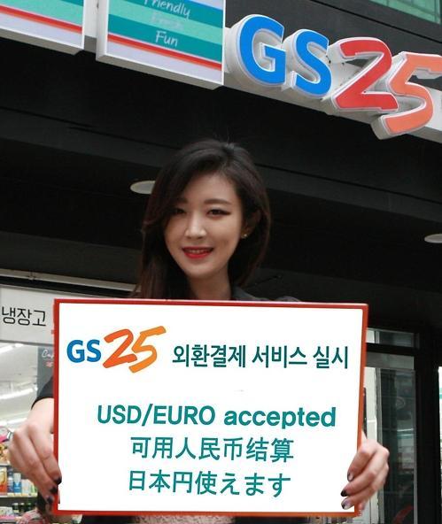 将便利进行到底 GS25下月可用人民币支付