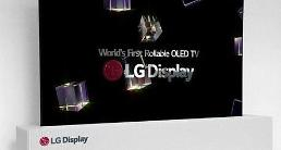 LGD, 올해 신기술 9조 투자…주력 제품 OLED로 사업 전환