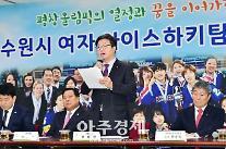 수원시, 올 하반기 국내 최초 여자 아이스하키 실업팀 창단
