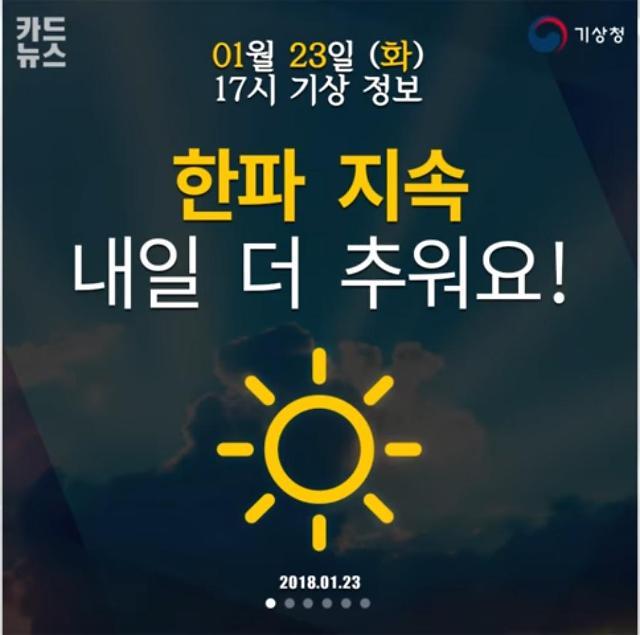 [내일날씨 카드뉴스]오늘 밤 부터 내일 오후까지 충남서해안과 전라도, 제주도 눈... 내일 출근길 영하 -15도, 한파 지속 내일은 더 추워요