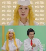 '허경영과 열애설' 최사랑은 누구?…'국민송' 부른 트로트 여신