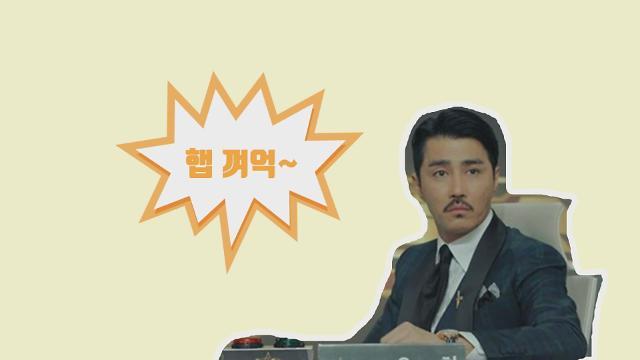 [유행어로 배우는 중국어] 화유기 차승원 유행어 '그대는 햅~격' 중국어로?
