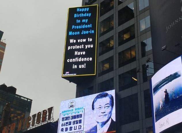文在寅总统庆生广告亮相纽约时代广场
