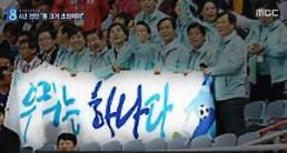그때는 맞고 지금 틀리다? 한국당, 4년전 북한 응원