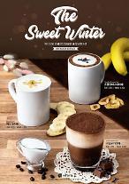 더리터, 겨울한정 초콜렛바나나라떼 '1리터'로 즐기세요