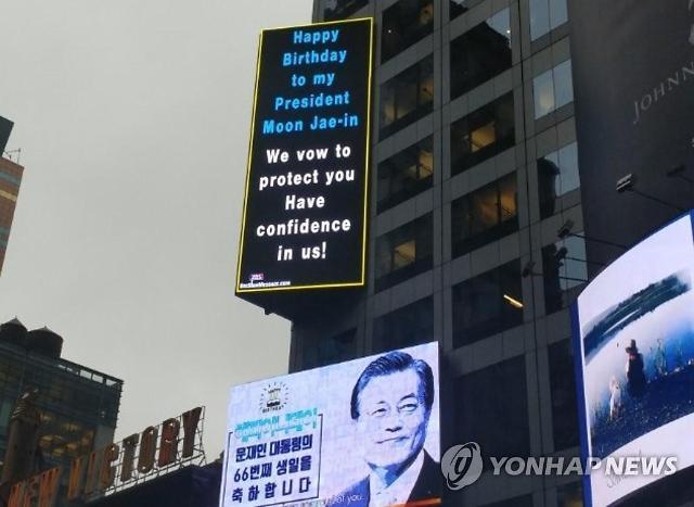문재인 대통령 66번째 생일…문꿀오소리들이 준비한 선물은?
