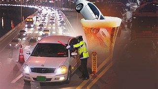 韩国下调酒驾界定门槛 烧酒一杯就扣本
