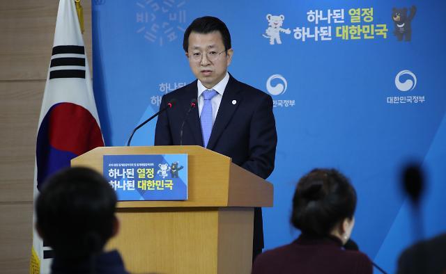 통일부 평창올림픽 성공, 온 국민 합심이 중요… 저자세 논란은 대답 회피