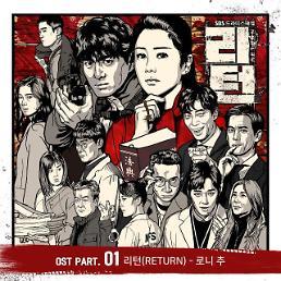 리턴, 드라마 첫 번째 OST, 로니추의 곡 '리턴' 공개