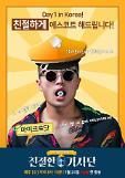 [AJU★현장] 친절한 기사단 마이크로닷, 윤소희 향한 사심 폭발…웃을 때 너무 매력적