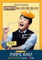 "[AJU★현장] '친절한 기사단' 이수근 ""거절에 익숙해져야 하는 프로그램, 열심히 촬영 중"""