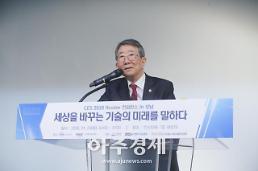 성남산업진흥재단 CES2018 리뷰컨퍼런스 개최