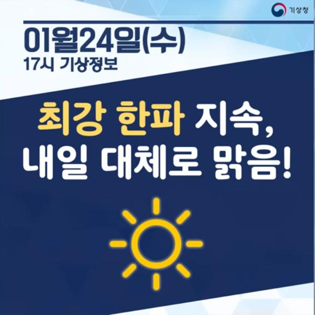 [내일뉴스 카드뉴스]내일 최강 한파 지속, 아침기온 -15도... 바람세기 강하고 체감온도 뚝 전국 대체로 맑음!