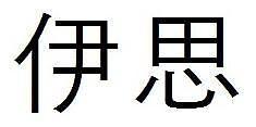 ".ITS SKIN中文名为""伊思"" 已在华完成商标权注册 ."