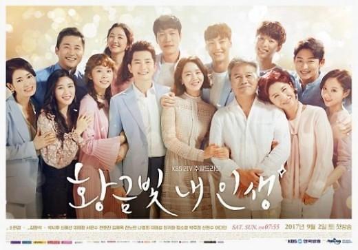 """《我人生》成韩国""""国民电视剧"""" 收视率首破44%"""