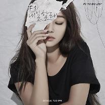 歌手ヒョリン、シングル3連作プロジェクト初のシングル公開